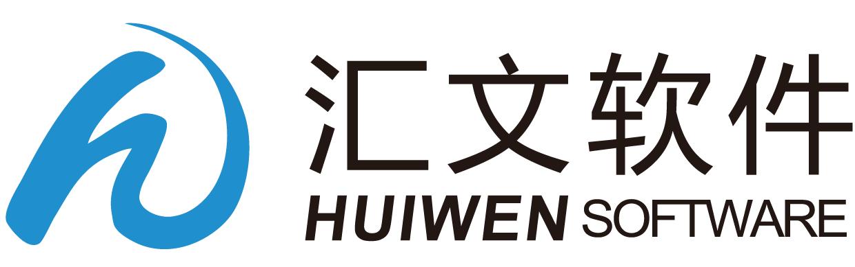 江蘇匯文軟件有限公司