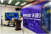 搭載希沃交互智能錄播,東莞大朗首個5G+智能教育應用落地