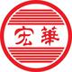北京宏華電器有限公司