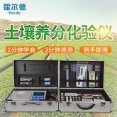 实验室高精度全项目土壤肥料养分检测仪