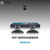 华科飞扬品牌  智能录播系统  H2常态化录播  价格优惠