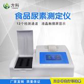 食品尿素速測儀器FK-NSY