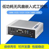 研華ARK-1122H寬溫-20 ~ 60° C低功耗無風扇嵌入式工控機