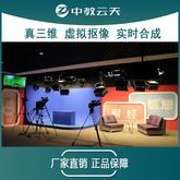 虚拟演播室 慕课录播设备