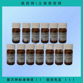 SMI-008 土壤中钴 - 1000mg/Kg  50g  土壤质控样/土壤标准物质