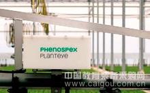 移動式激光3D植物表型平臺PlantEye