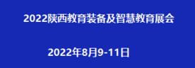 2022陕西教育装备及智慧教育展会<span>2022年8月9日--11日</span>