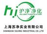 上海苏净实业有限公司