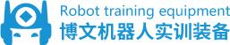 广州博文机器人科技有限公司