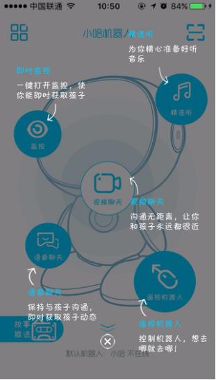 小哈智能教育机器人评测:有温度的AI产品