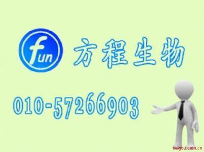 北京优级生化试剂Riboflavin(Vitamin B2)   核黄素最低价格 品牌 USA