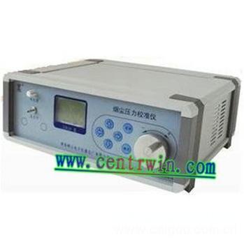 烟尘压力校准仪 型号:SDH-LD120