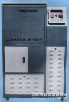 智能原油在线取样仪  型号:HXYZX-6