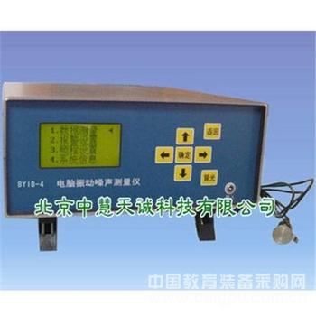 电脑振动噪声测量仪 型号:BYIB-4