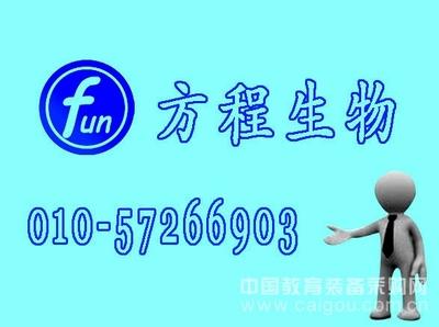 北京检测人第八因子相关抗原(FⅧAg)ELISA试剂盒价格,北京现货