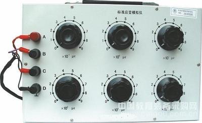 标准应变模拟仪 应变模拟仪 型号:BDH-SDY2306