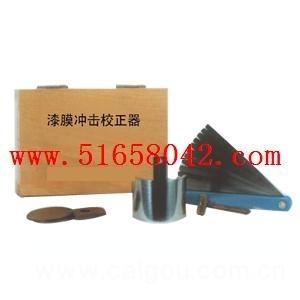 漆膜冲击器校正器 冲击器校正器 型号:TJK1-QCJ