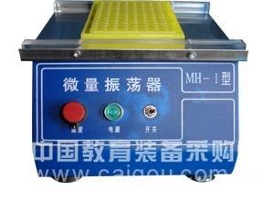 微量振荡器  型号:HQ-MH-1
