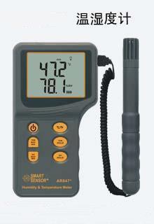 数字式温湿度计 温湿度计 型号:XM-AR847