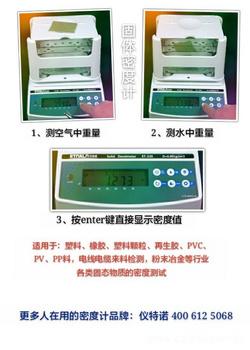 河北密度测量仪 500g