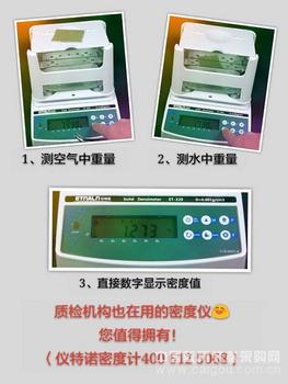 北京哪里有卖塑胶制品密度测试仪