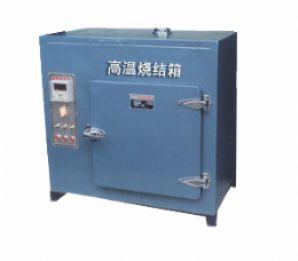 新款高温烧结箱|工业用高温烧结箱|高温烧结箱现货供应