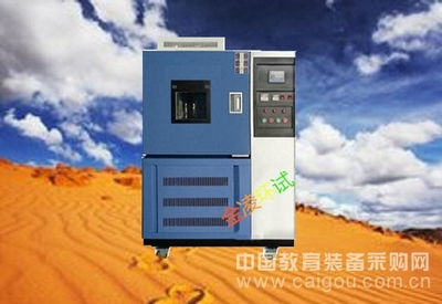 GDW-150B型微型高低温试验箱