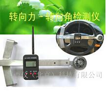 转向力-转向角检测仪 wi107972