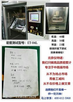 济南哪里有卖快速测定液体密度的仪器