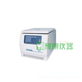 台式高速冷冻离心机H1650R