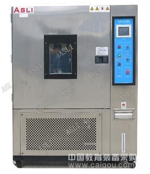 实验室恒温恒湿机GB/T31467.3