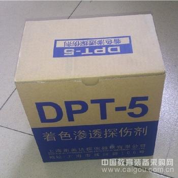 上海新美达DPT-5着色探伤剂 一瓶渗透两瓶显像三瓶清洗 量大包邮