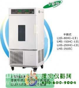 恒湿恒温箱(原LSH-HC系列升级换代产品)LHS-250HC-Ⅰ