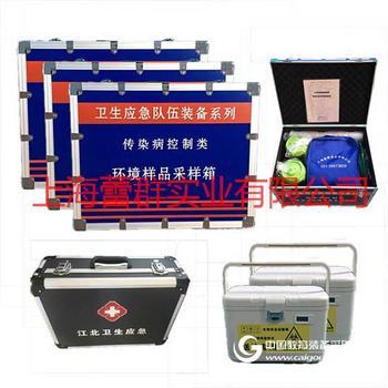 生物样品采样箱(中毒处置类)卫生应急箱 生物样品采样箱