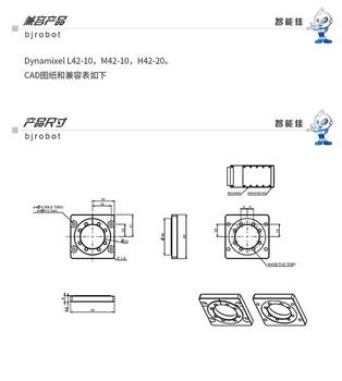 智能佳 机器人结构件套装 工业舵机 副舵盘FRP42-I110K Set