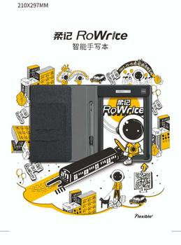 RoWrite柔记智能手写板