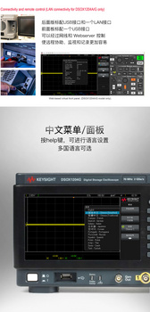 是德科技KEYSIGHT(原安捷伦AGLIENT)InfiniiVision 1000 X 系列数字示波器