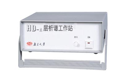 HD-A层析谱采集分析仪