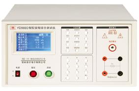 YD9880系列程控安规综合测试仪