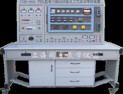 TYKW-860C 网孔型电力拖动(工厂电气控制)技能及工艺实训考核装置