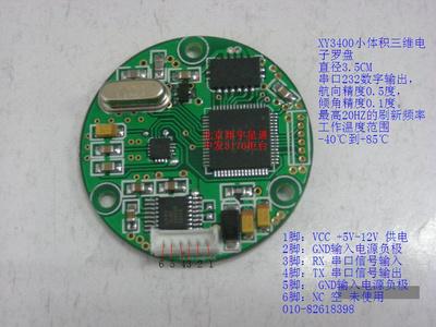 XY3400 三维电子罗盘