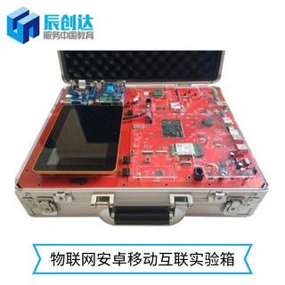 物联网实训台 NEW-IOT 工程应用 物联网大赛