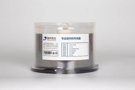 清華同方專業級DVD可打印光盤
