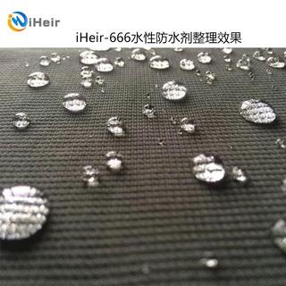 艾浩尔厂家直销iHeir-666水性防水剂