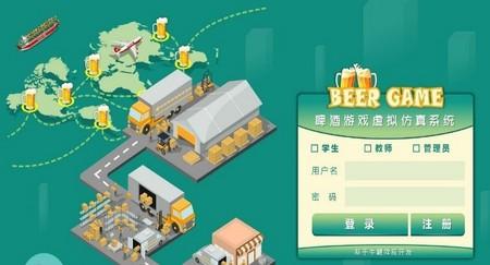 啤酒游戏虚拟仿真软件   经济学软件  虚拟仿真教学系统