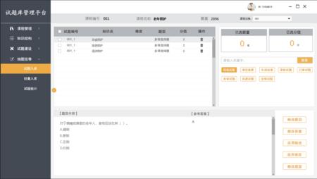 题库平台、智能化题库系统、题库