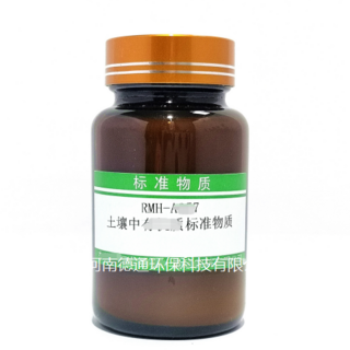 RMH-A030  土壤中氟成分分析 标准物质(低标)