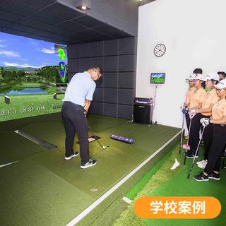 衡泰信智能高尔夫套装 室内高尔夫教学 理论+实训