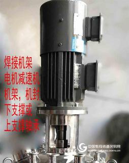 直焊机架安装方式,不锈钢搅拌器