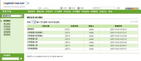 雅信达网络化英语考试与考前训练平台四六级版